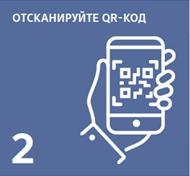 Отсканируйте QR-код